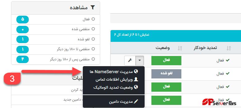 اتصال دامنه به هاست (تنظیم DNS)