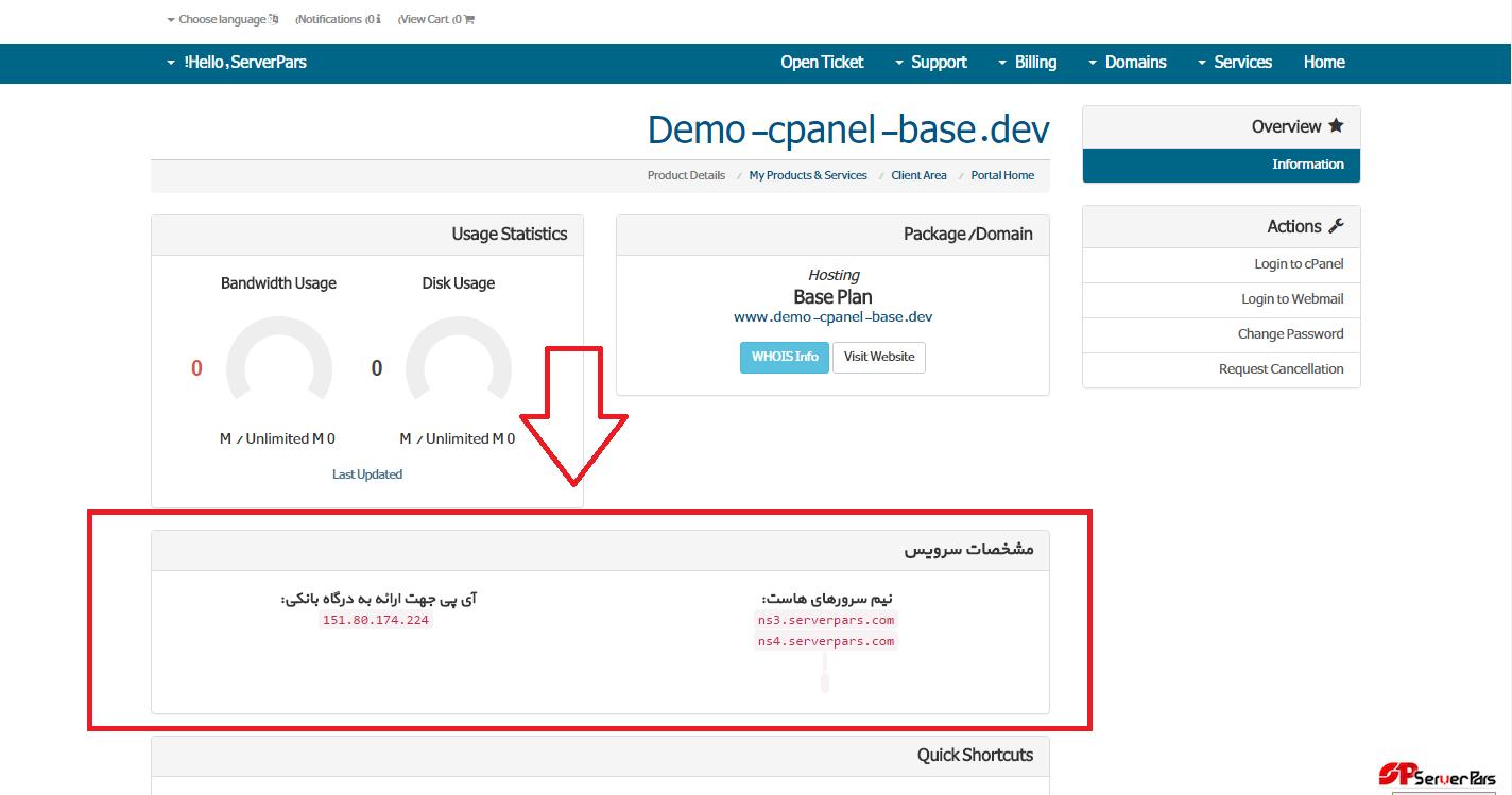 DNS سرویس و آی پی جهت اتصال درگاه بانکی